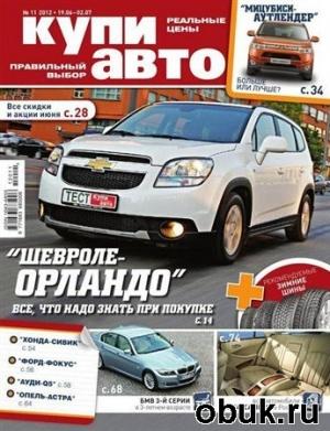 Журнал Купи авто №11 (июнь 2012)