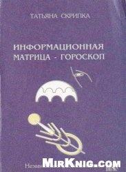 Книга Информационная матрица - гороскоп