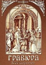 Книга 5000 Шедевров гравюры (Том 14)