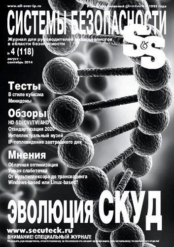 Книга Журнал: Системы безопасности №4 (118) (август-сентябрь 2014)