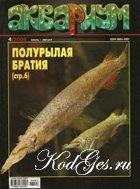Книга Аквариум №4 2008