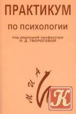 Книга Общая и социальная психология: Практикум