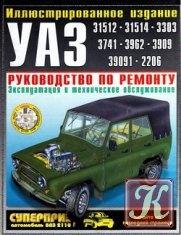 Книга Автомобили УАЗ. Руководство по ремонту, эксплуатации и техническому обслуживанию