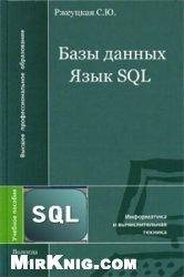 Книга Базы данных. Язык SQL