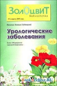 Книга Урологические заболевания.