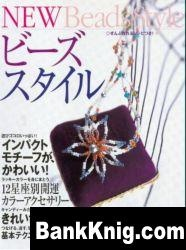 Журнал New Beads Style