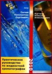 Книга Практическое руководство по жидкостной хроматографии