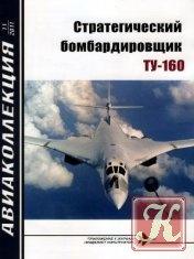 Авиаколлекция № 11 2011. Стратегический бомбардировщик Ту-160