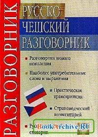 Книга Русско - Чешский разговорник.