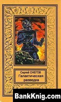 Книга Галактическая разведка