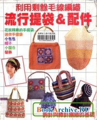 Журнал Fashion bags and accessories №1 1998.