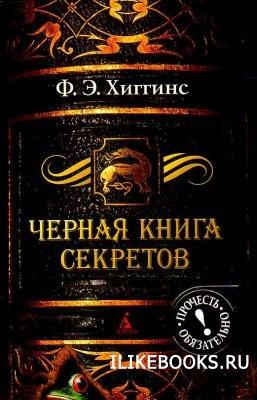 Книга Хиггинс Фиона - Черная книга секретов (аудиокнига)
