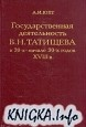 Книга Государственная деятельность В. Н. Татищева в 20-х - начале 30-х годов...