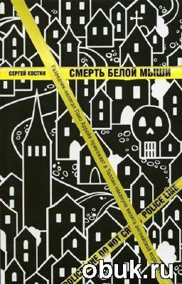 Книга Сергей Костин. Смерть белой мыши