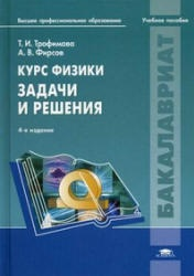 Книга Курс физики, Задачи и решения, Трофимова Т.И., Фирсов А.В., 2011