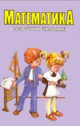 Книга Математика, Справочник школьника, Якушева Г., 1995