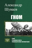 Книга Шуваев Александр - Гном. Трилогия