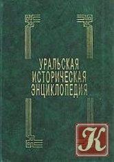 Книга Книга Уральская историческая энциклопедия