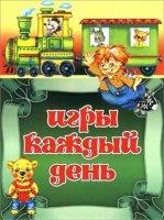 Книга Игры каждый день (2014)