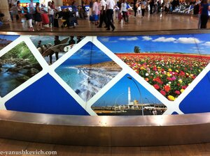На терминале Бен-Гурион, Израиль