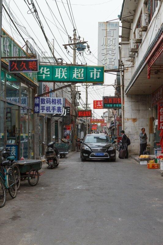 Хутун, улица Ляншидянь, Пекин