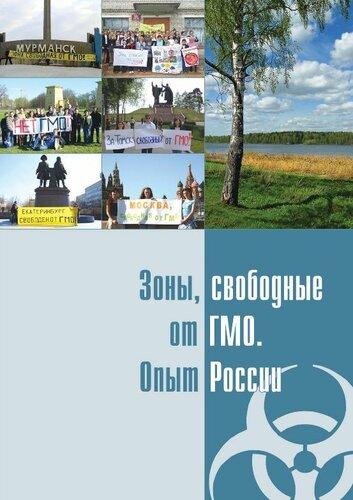 Копейкина В. Б. Зоны, свободные от ГМО. Опыт России