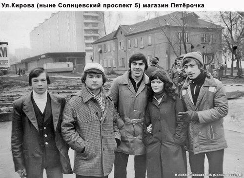 Ул.Кирова (ныне Солнцевский проспект 5) магазин Пятёрочка.