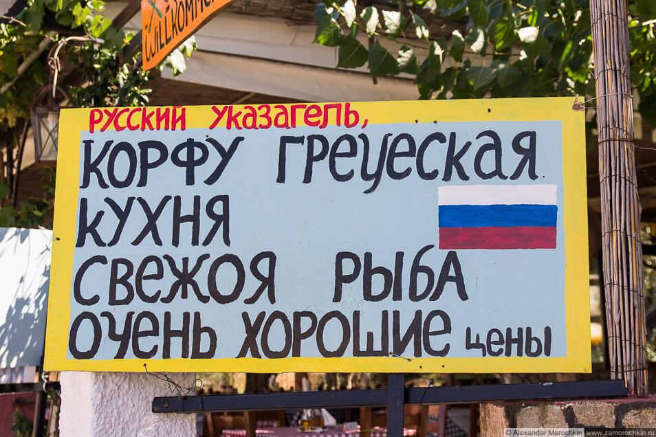 Греция учит русский язык