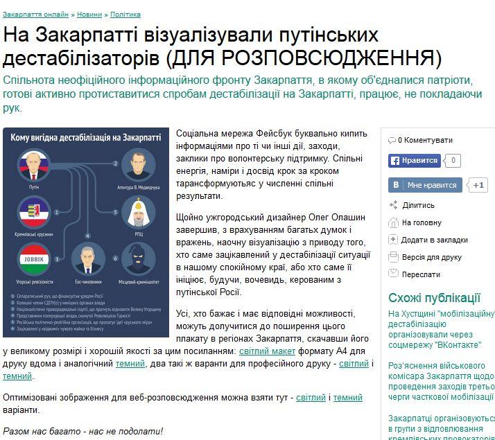 FireShot Screen Capture #187 - 'На Закарпатті візуалізували путінських дестабілізаторів (ДЛЯ РОЗПОВСЮДЖЕННЯ) @ Закарпаття онлайн' - zakarpattya_net_ua_News_127319-Na-Zakarpatti-vizualizuvaly-putinskykh-destabilizator.jpg