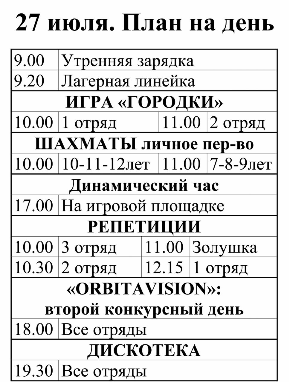 27-июля-план-на-день.jpg