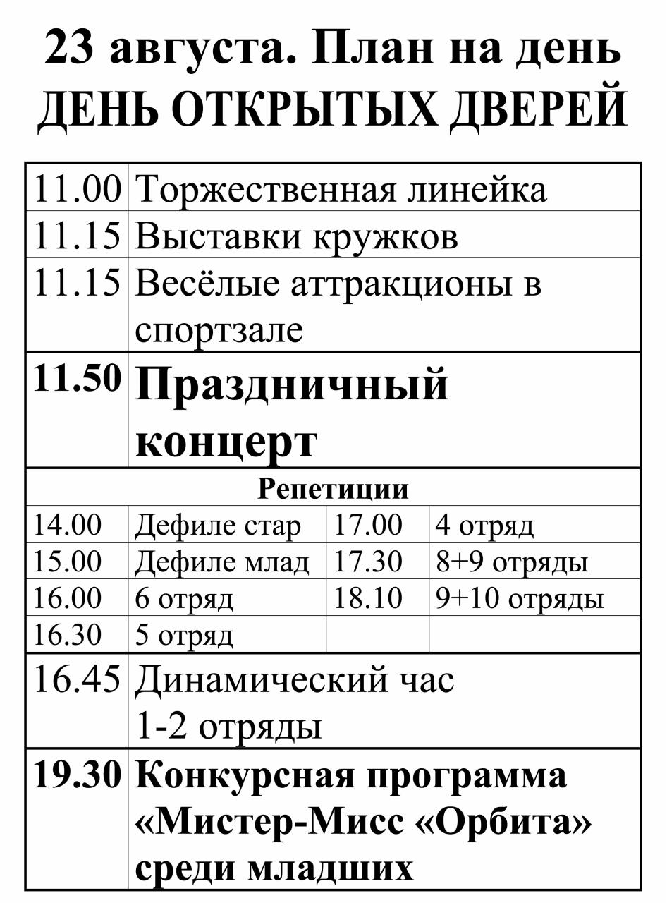 23-августа-план-на-день.jpg