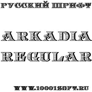 Русский шрифт Arkadia