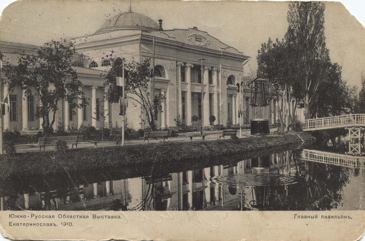 Южно-русская Областная выставка. Главный павильон