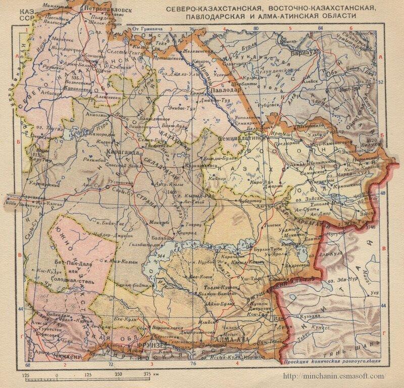 Северо-Казахстанская, Восточно-Казахстанская, Павлодарская и Алма-Атинская области