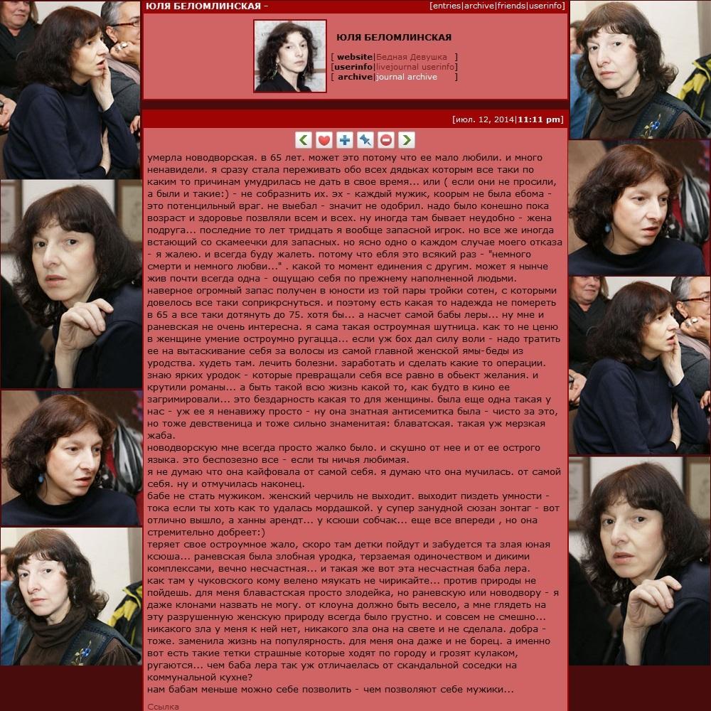Беломлинская Юлия, Валерия Новодворская, смерть, фоты