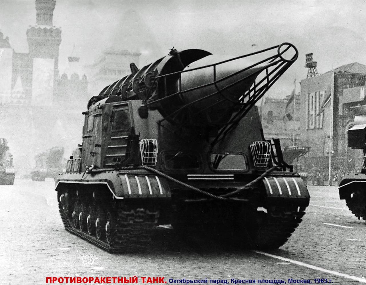 Противоракетный танк, Октябрьский парад 1963, Москва, Красная площадь,