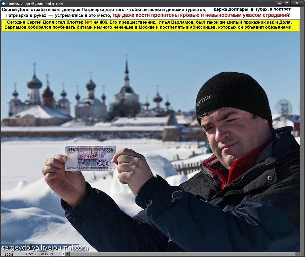Сергей Доля делает рекламу поповскому Соловецкому бизнесу, стоящему на крови, смерти и ужасе. Конец марта 2011-го года