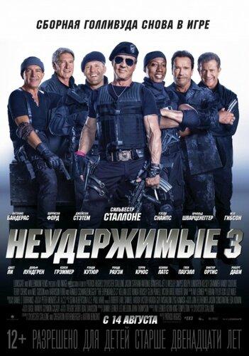 Новые фильмы в кинотеатре - рецензии, отзывы, рекомендации - Page 3 0_dfb0a_1c672608_L