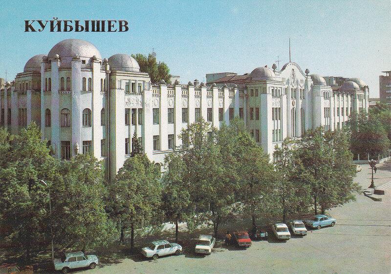 Куйбышев