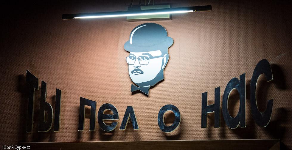 Музей Михаила Круга в Твери