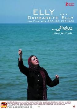 Alles über Elly (2009)