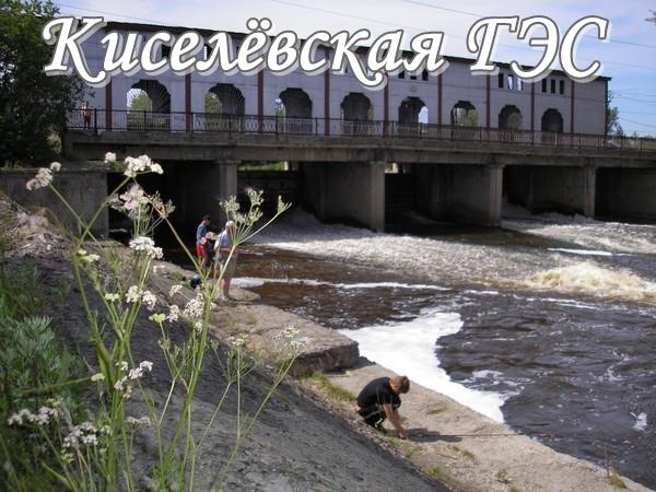Киселёвская ГЭС.jpg