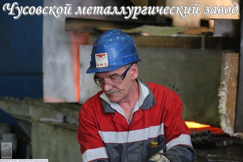 Чусовской металлургический завод.jpg