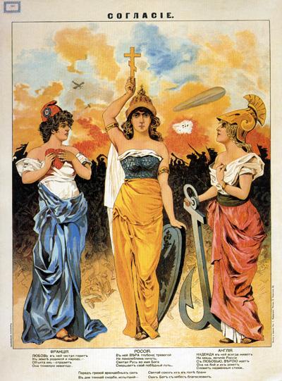 Пропагандистский плакат, 1914