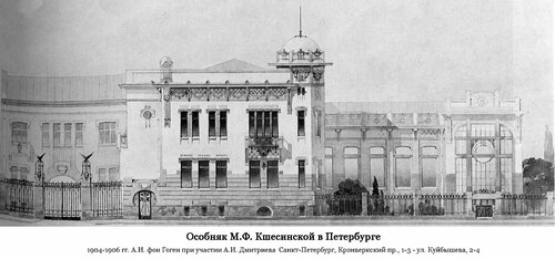 Особняк Ксешинской в Петербурге, чертеж фасада
