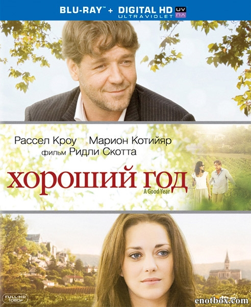 Хороший год / A Good Year (2006/BDRip/HDRip)