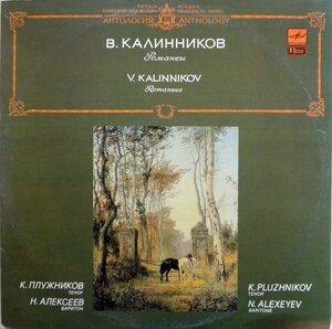 Романсы В. Калинникова (1990) [А10 00647 001]
