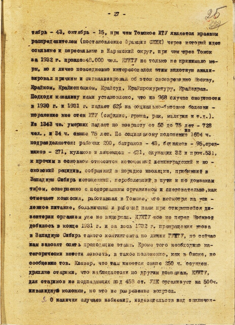 Р-47, оп.5, д.166, 025.jpg
