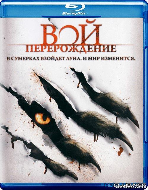 Вой: Перерождение / The Howling: Reborn (2011/HDRip)