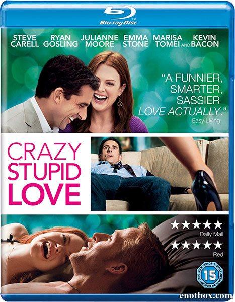 Эта - дурацкая - любовь / Crazy, Stupid, Love (2011/BDRip/HDRip)
